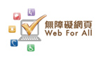 Web Accessibility Recognition Scheme | 無障礙網頁嘉許計劃